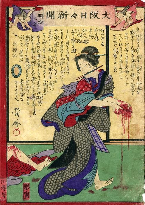 """Osaka nichinichi shinbun Meiji 8-nen [unnumbered] Sashimi murder-suicide  """"A husband should not allow his affections to stray to other women. A certain couple in Tatsuno, Banshu (present-day Hyogo prefecture) employed a female servant named Take. The husband fell in love with her and went to sleep with her every night. The wife was moved by deep jealousy and she spent her nights alone in tears. On April 15, while the husband was away, the wife summoned Take and stabbed her to death. She then gouged out the dead woman's genitals, sliced them and placed them on a platter. When the husband returned, she served it to her husband as hors d'ourvres. When he asked where the dish had come from, the wife replied, 'It was a gift from someone.' After he had finished the snack, he looked at his wife and saw her covered with blood and dead. While he had been eating, she had killed herself."""" (MS)"""